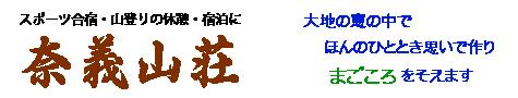 奈義山荘(那岐山荘)